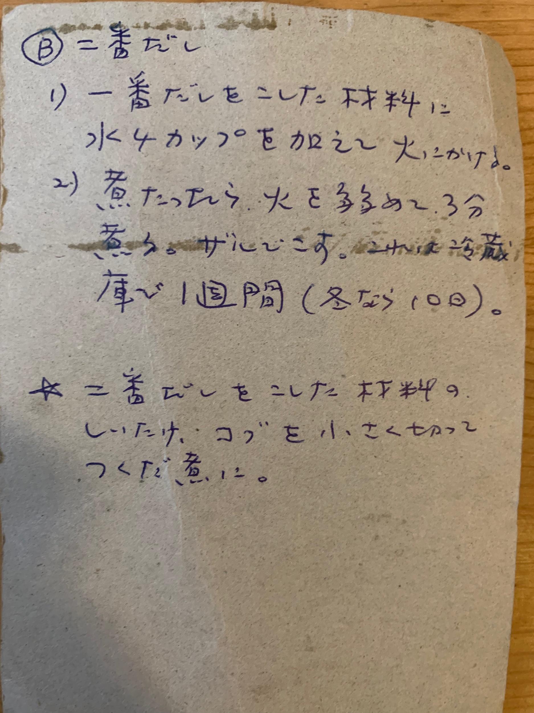 Keiko recipe, 2bandashi. Will be used tonight's buckwheats noodle dinner.