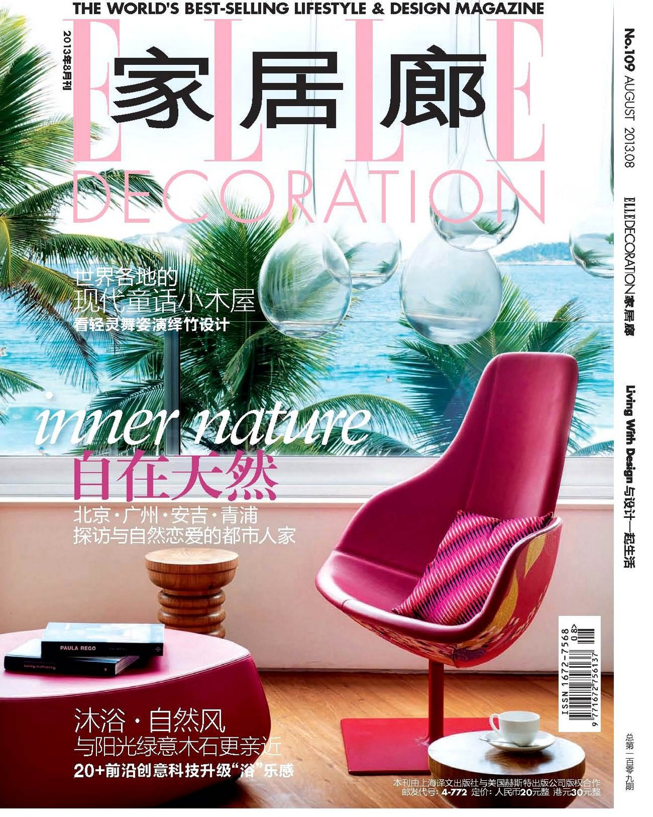 2013_08_Elle decor China.jpg