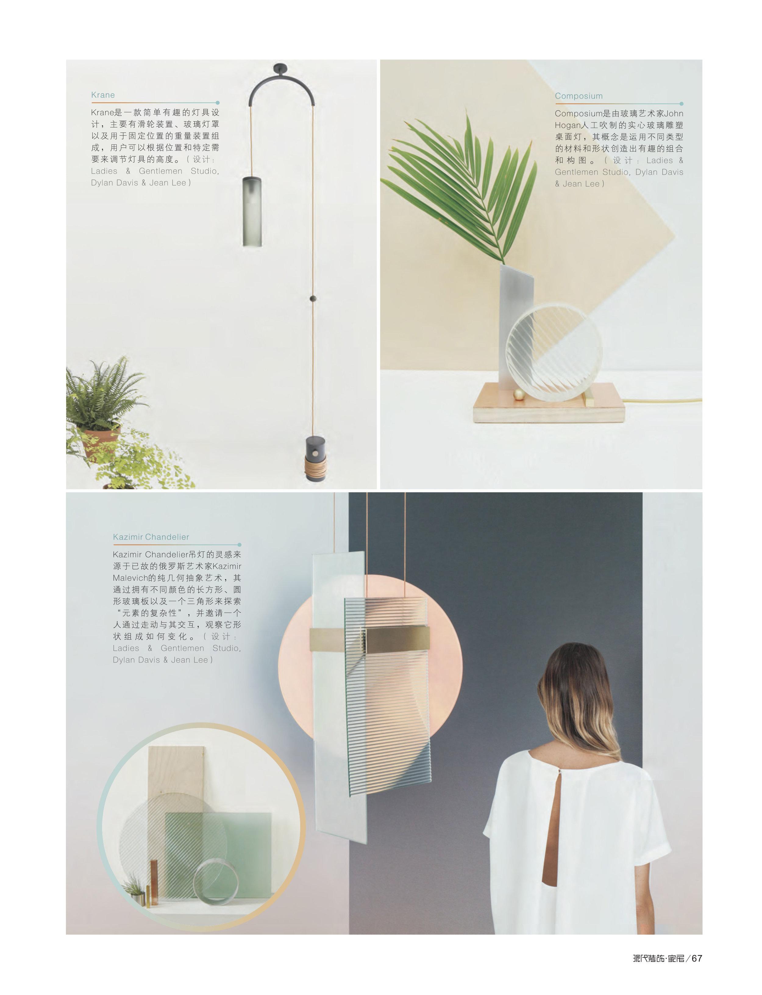 32016_11_modern decor home_家居封面 3.jpg