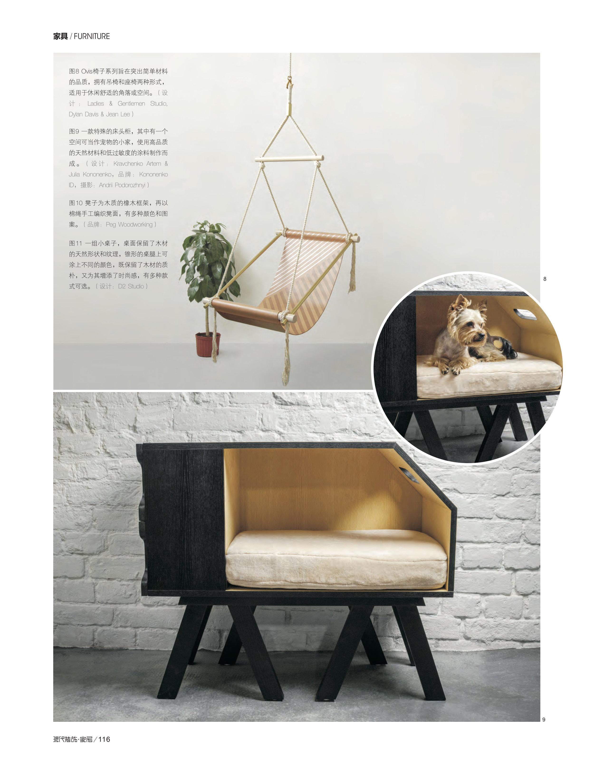 52016_11_modern decor home_家居封面  5.jpg