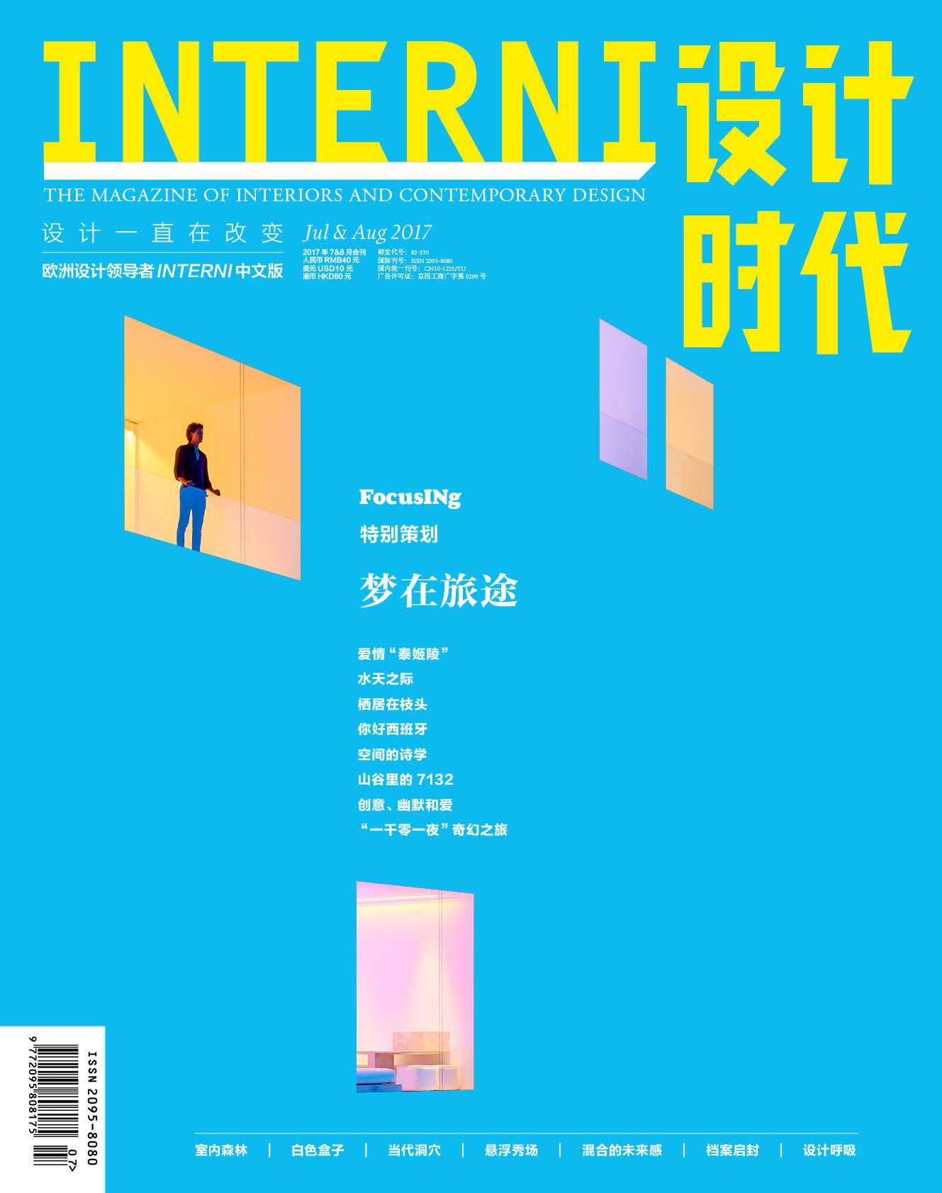 2017_07_Interni_China_1.jpg