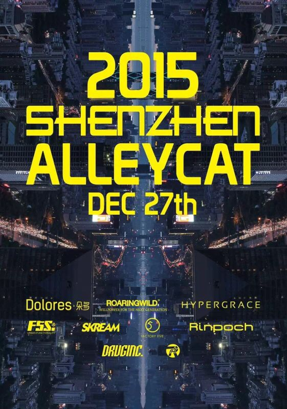 Shenzhen Alleycat 2015 is around the corner!  We're proudly sponsored the event and wish everyone rides with pride.