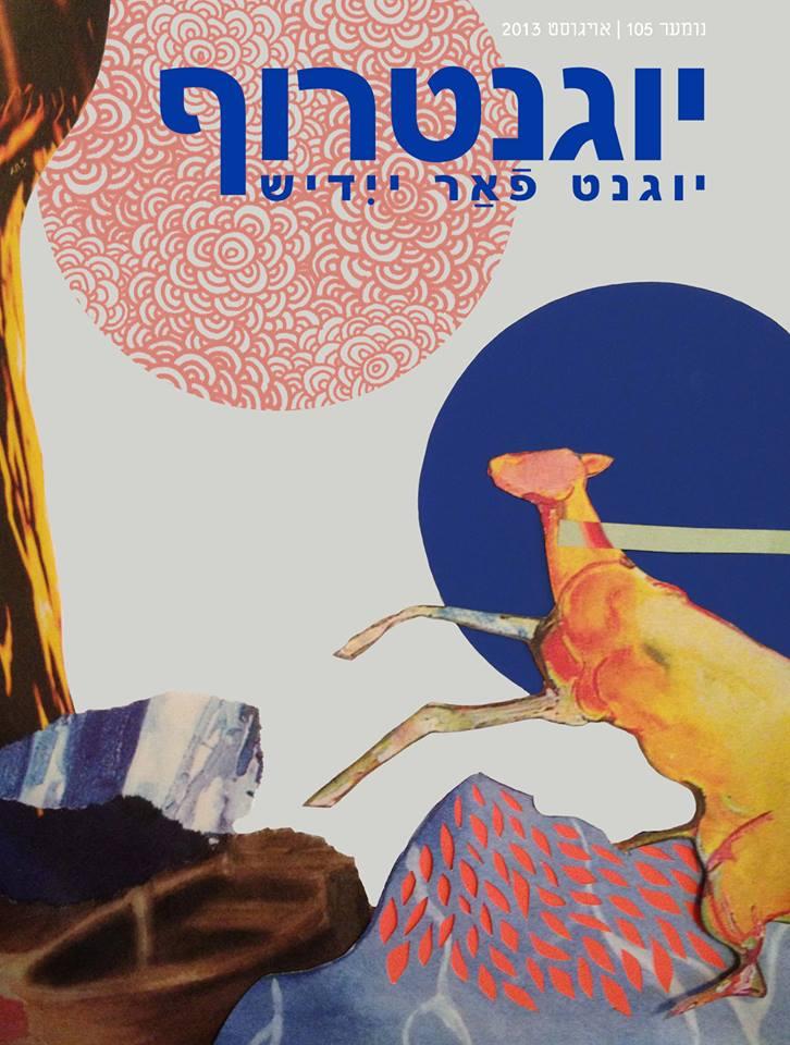 Yugntruf - Youth for Yiddish, magazine cover. 2013.