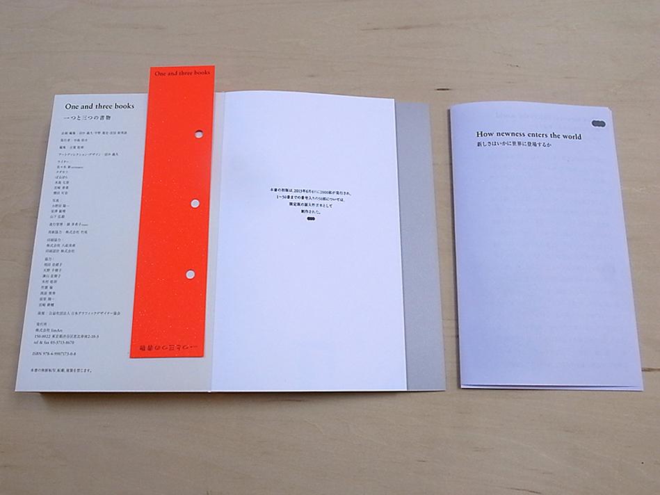 初版にはオリジナルのしおりつき。  付録には浅葉克己氏の寄稿文章、葛西薫氏へのインタビュー記事も収録しています。
