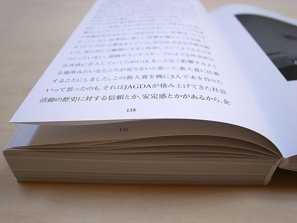 各ページは袋型になっており、ページをめくる際に独特なめくり心地があります。