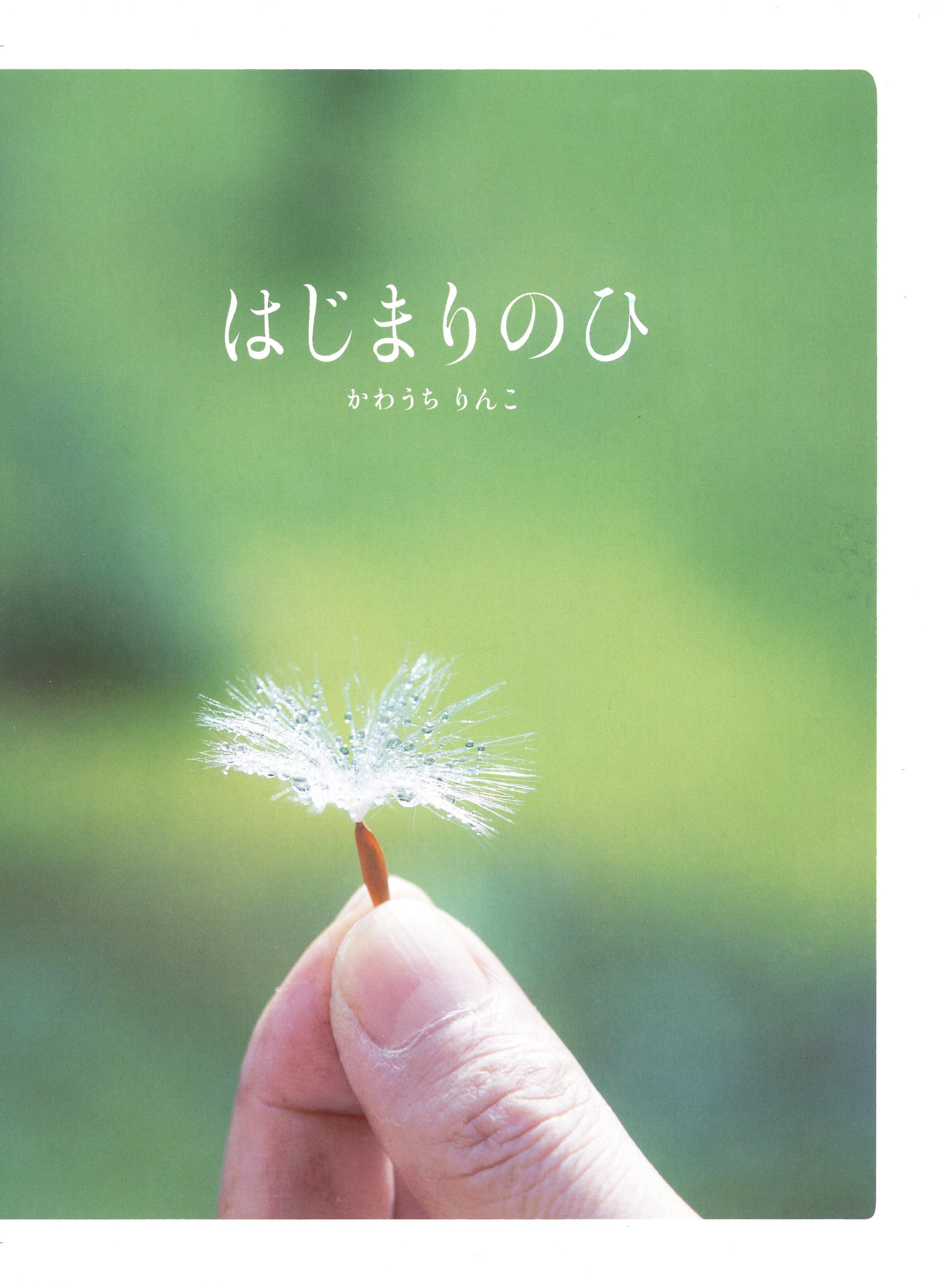 hajimarinohi.cover.jpg
