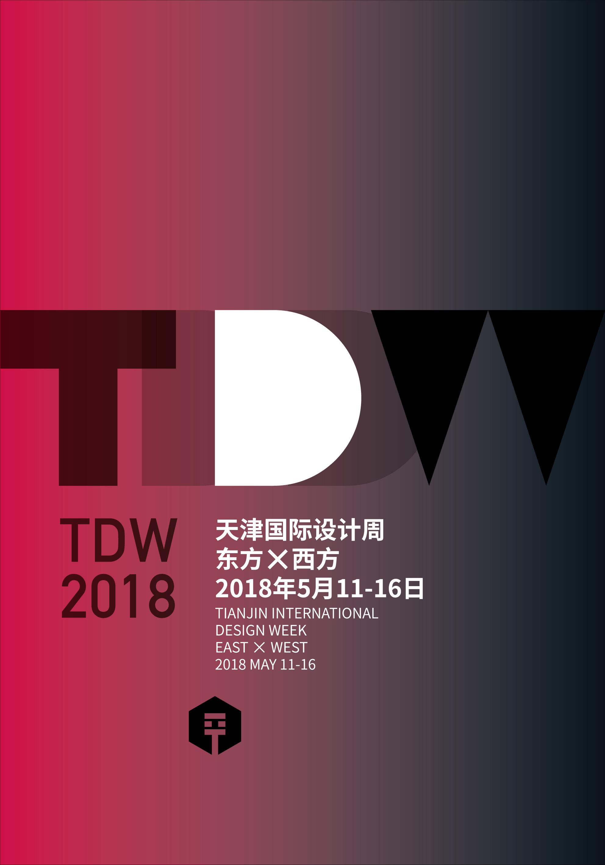 TDW2018_A_poster_03.jpg