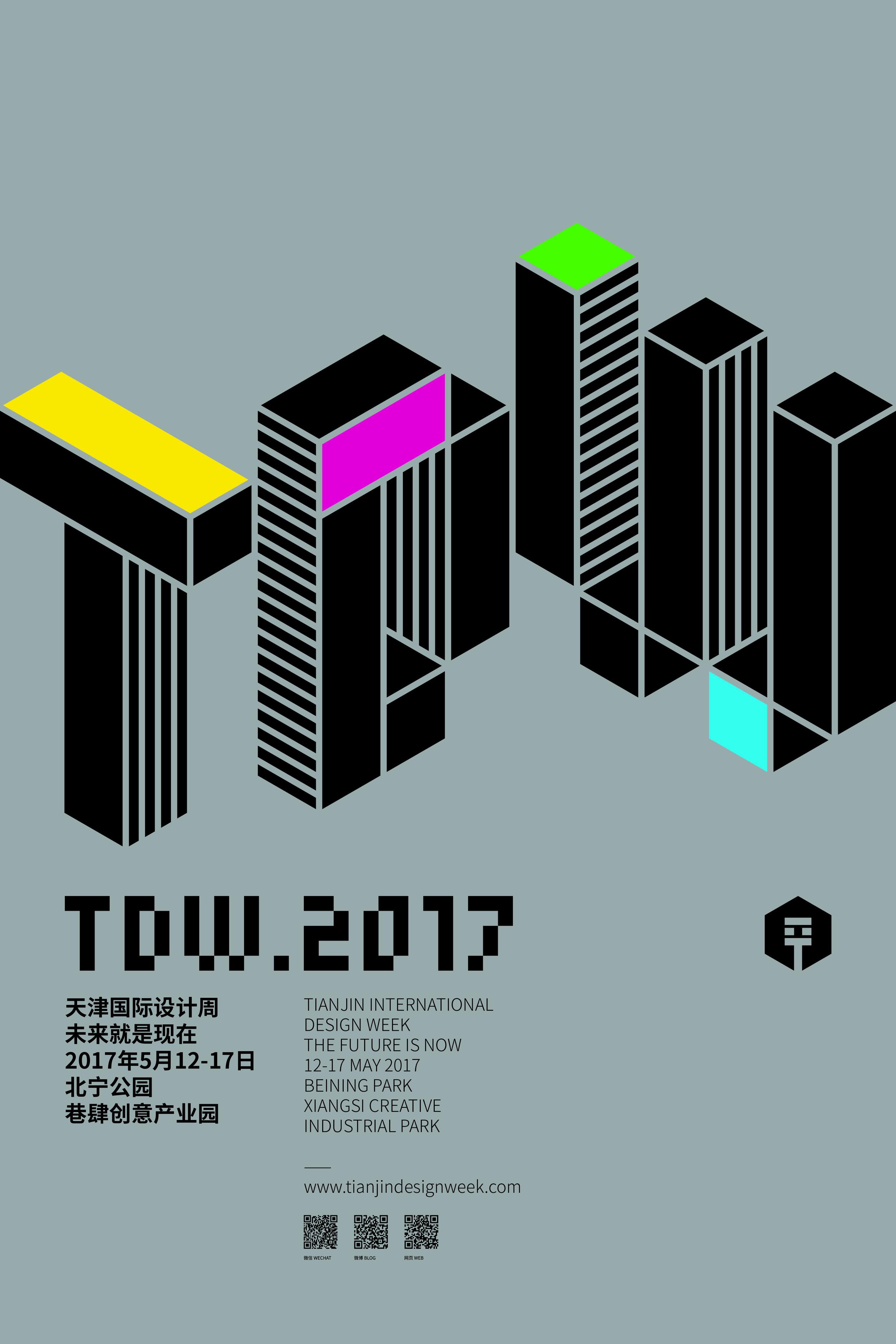 TDW2017_poster_60x90_PRINT_G.jpg
