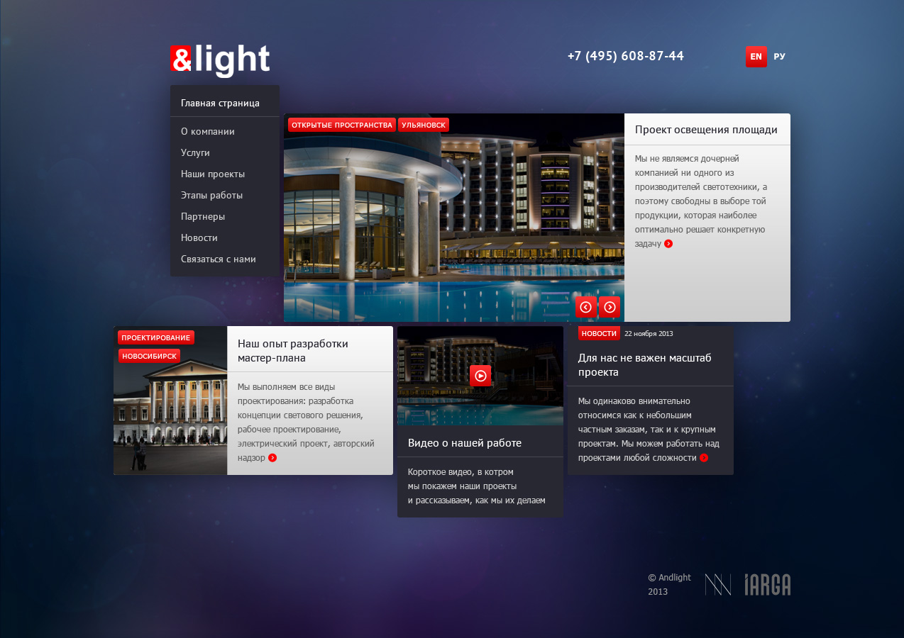 andlight_main2.jpg