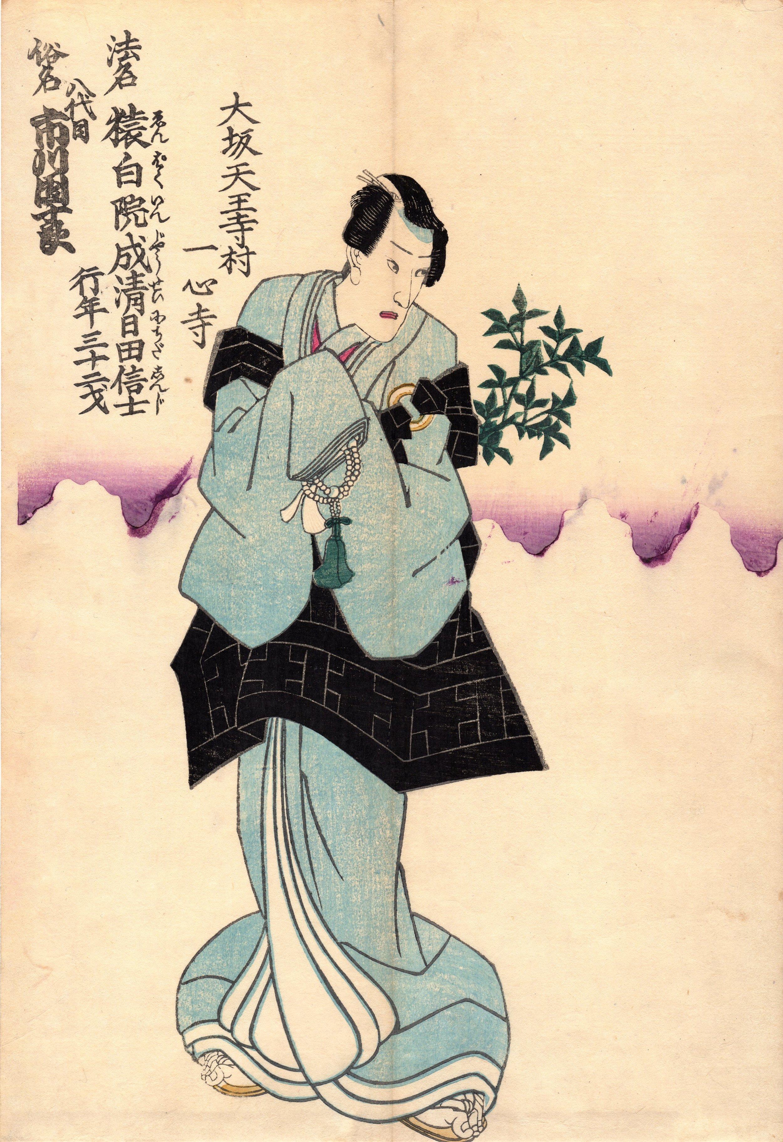 Fig.22 Danjuro Shinie.jpg