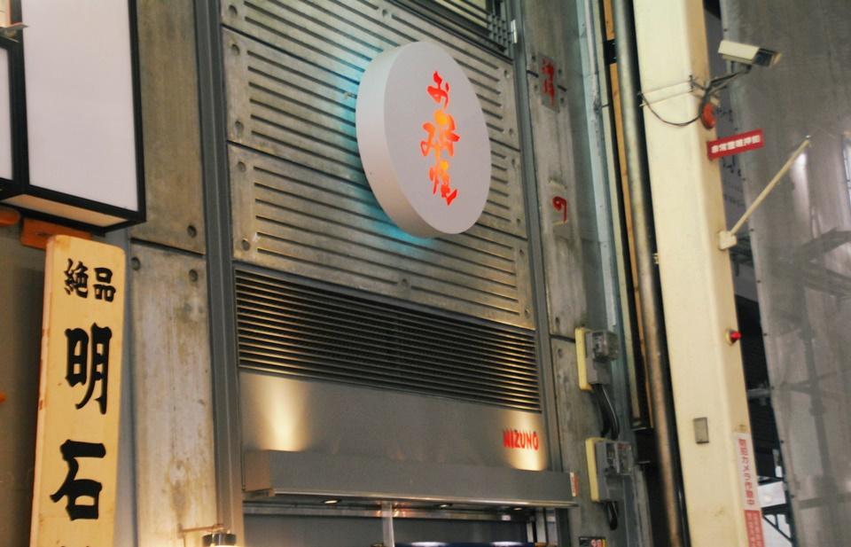 Mizuno   in Osaka, serving okonomiyaki for 65 years
