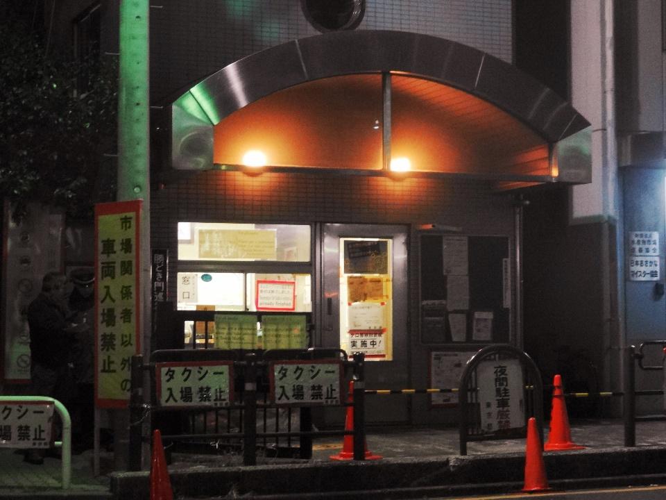 Fish Information Center at the Kachidoki Gate, Tsukiji Market.