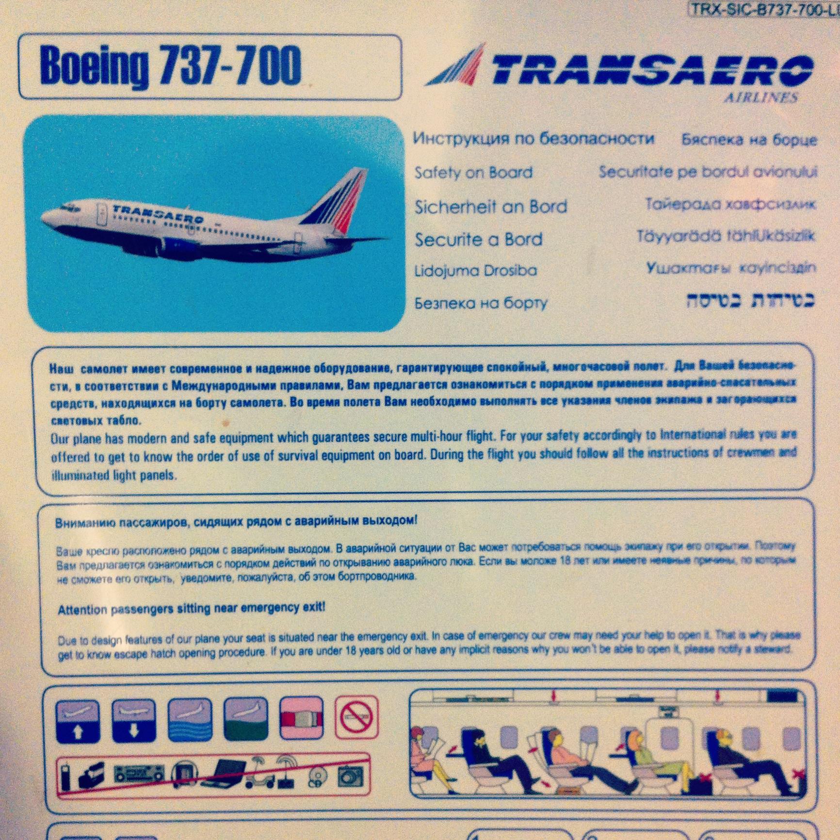 Transaero safety card.JPG