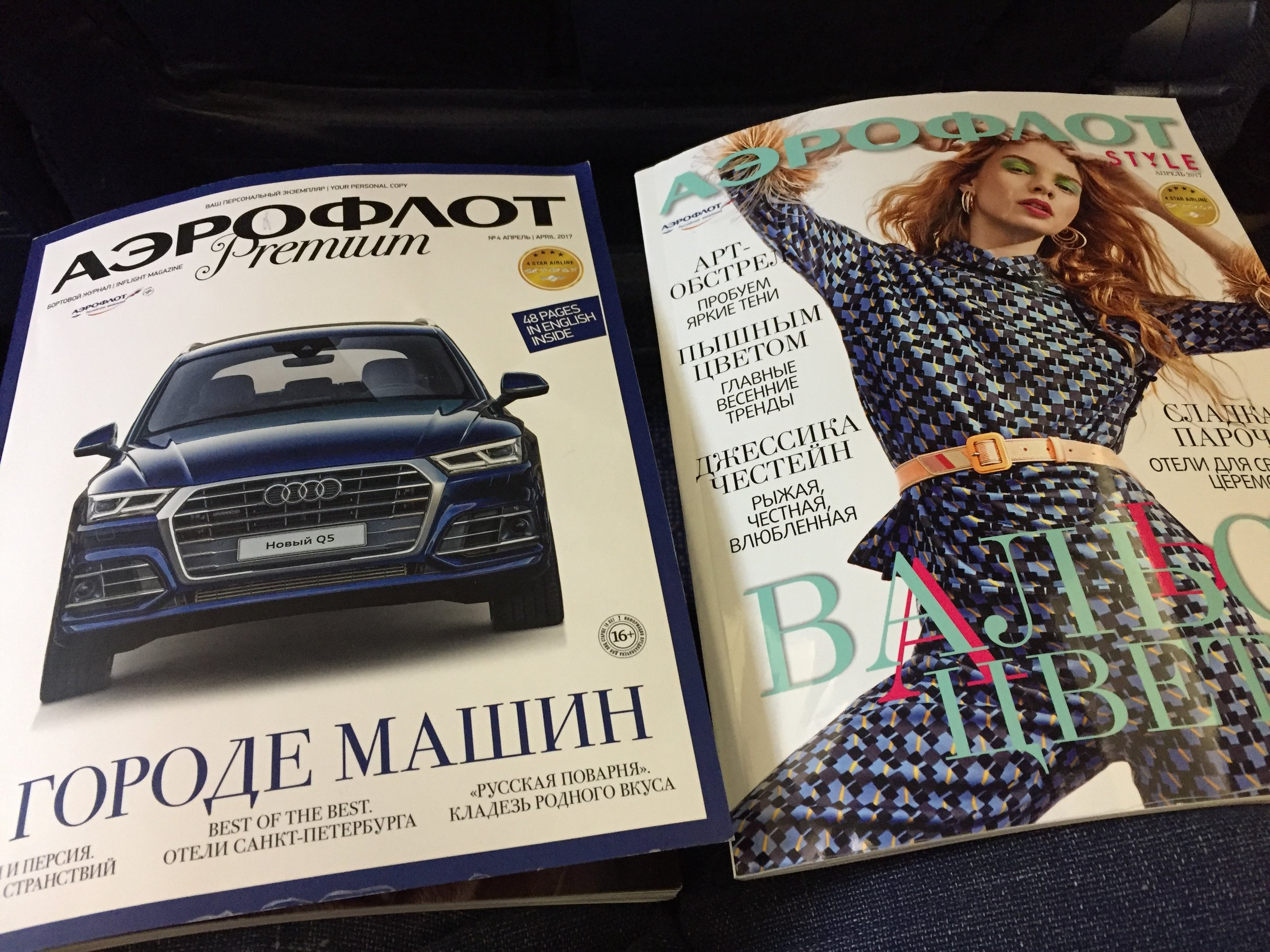"""Aeroflot has also a differentiated in-flight magazine for business class, called (what else?) """"Premium"""". As you can guess, its content is thick with high end brand ads"""