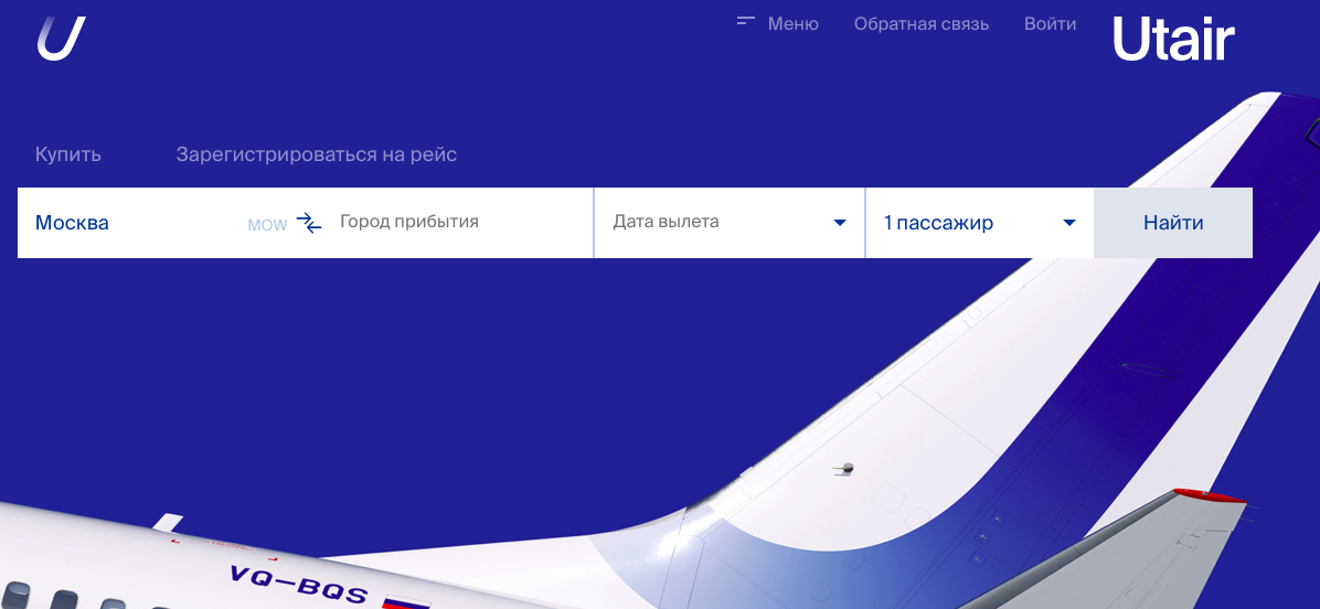 utair new livery.png