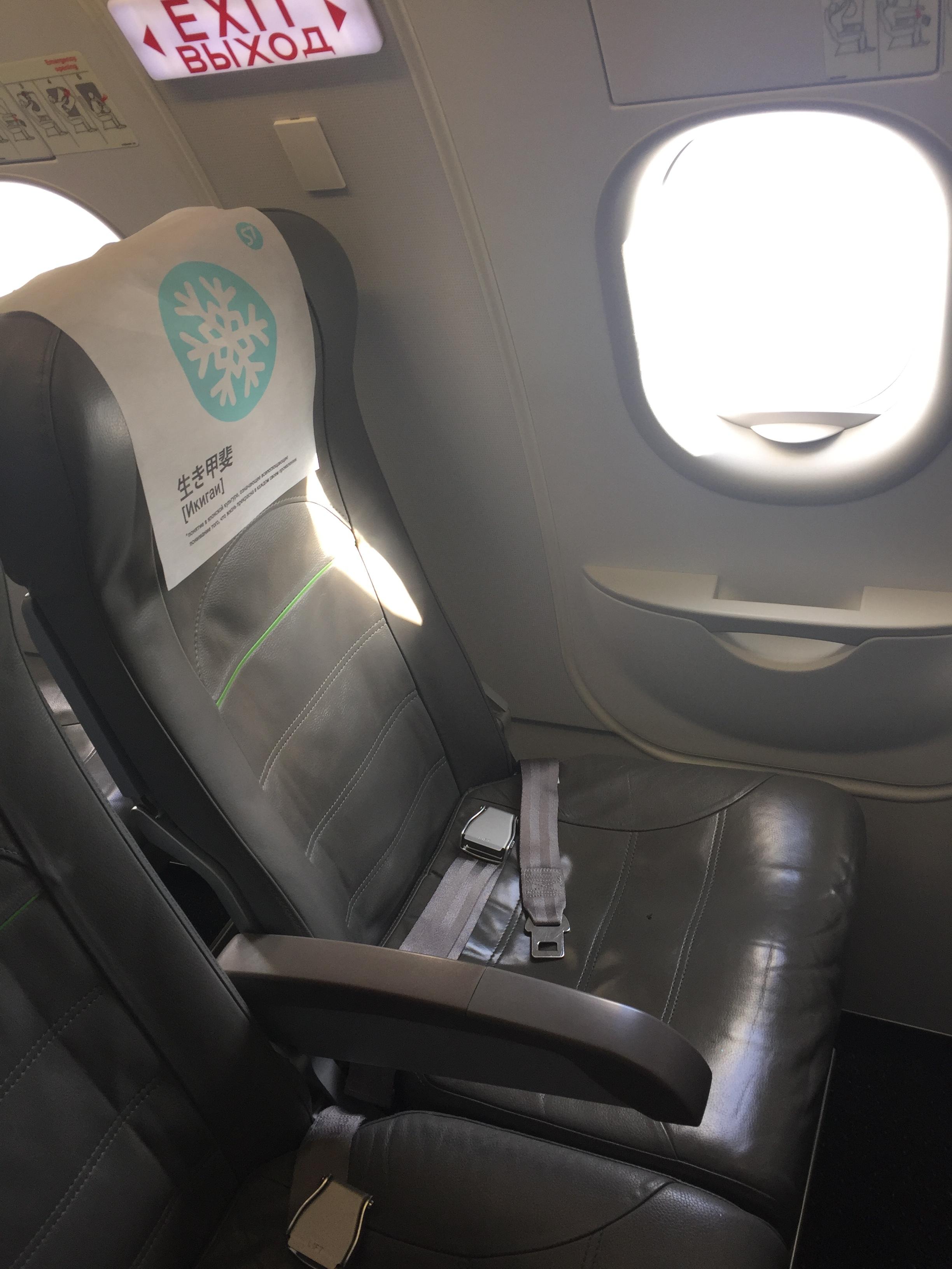 S7 airlines economy class.JPG