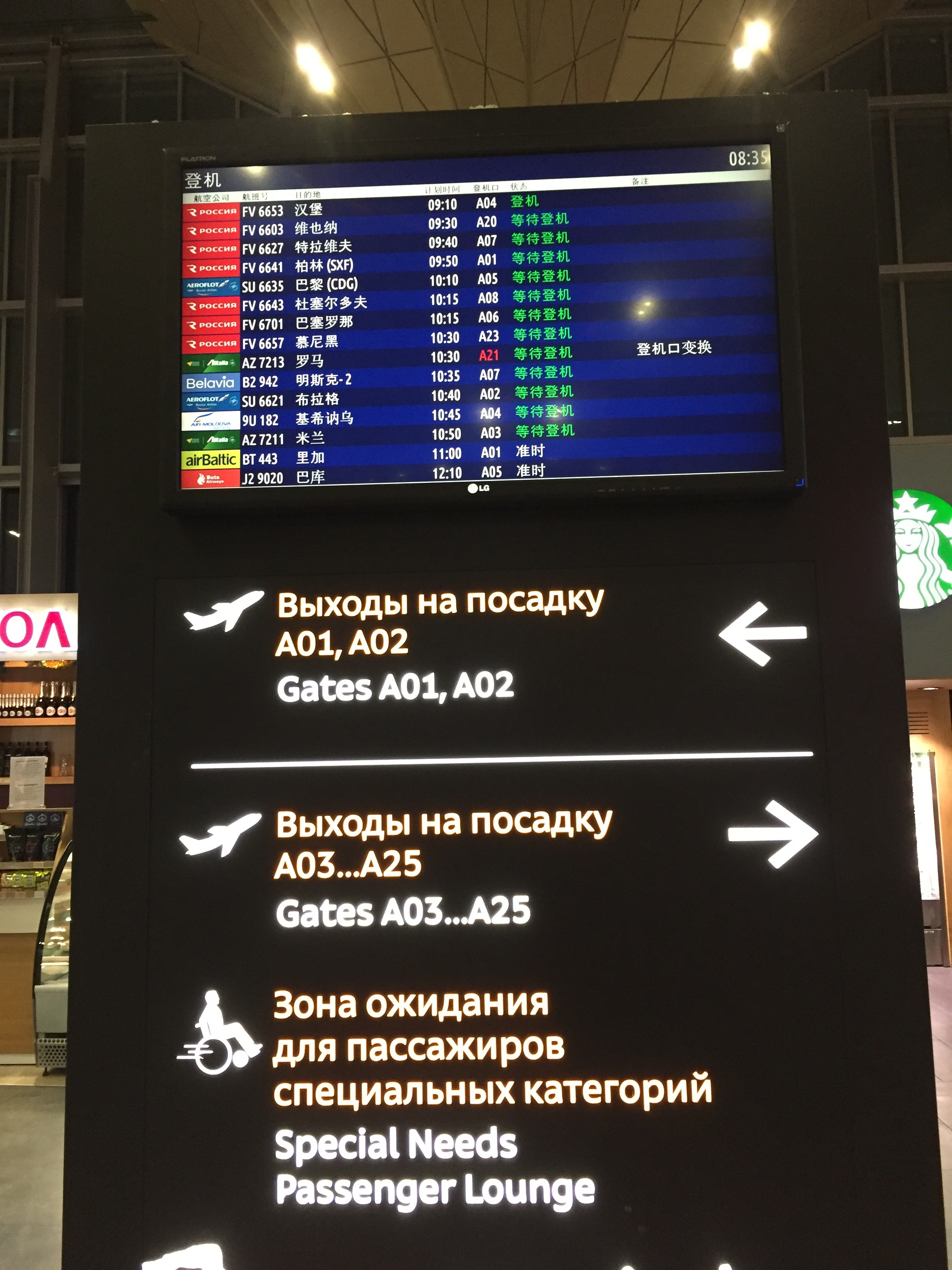 A curious thing I noticed is that all indications on the screens where also given in Chinese. I had seen this in airports like Helsinki, that are very focused on Chinese traffic, but interesting to see it at Pulkovo, where there are a very limited number of connections to China (perhaps they receive many Chinese tourists on tours that fly to and from Moscow and other intermediate destinations)