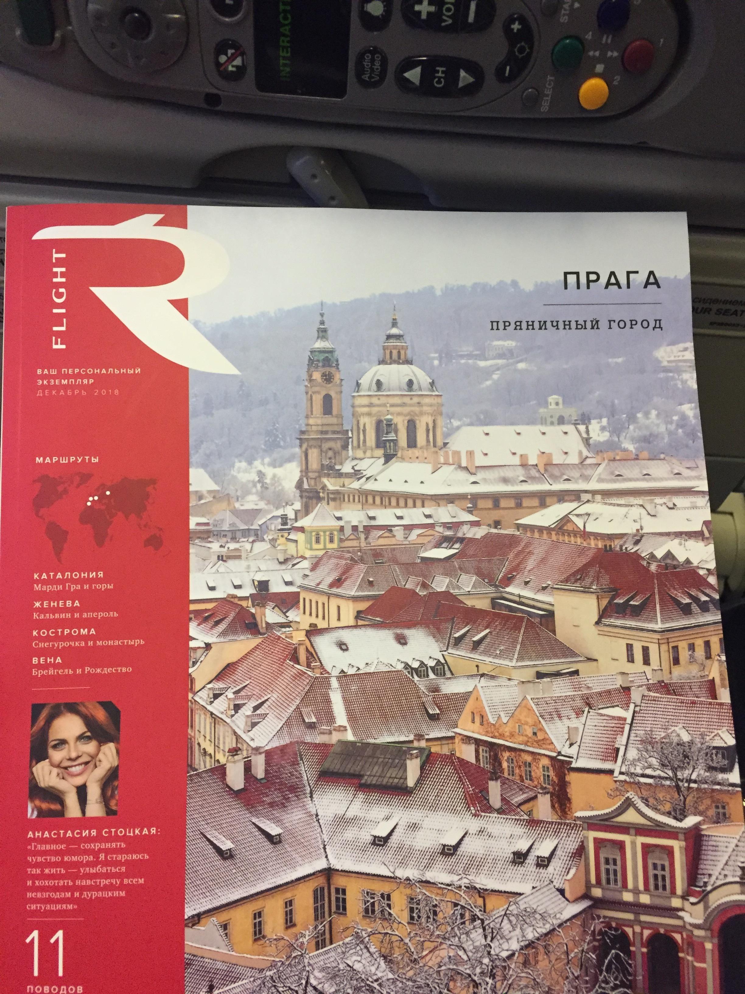 rossiya inflight magazine.JPG