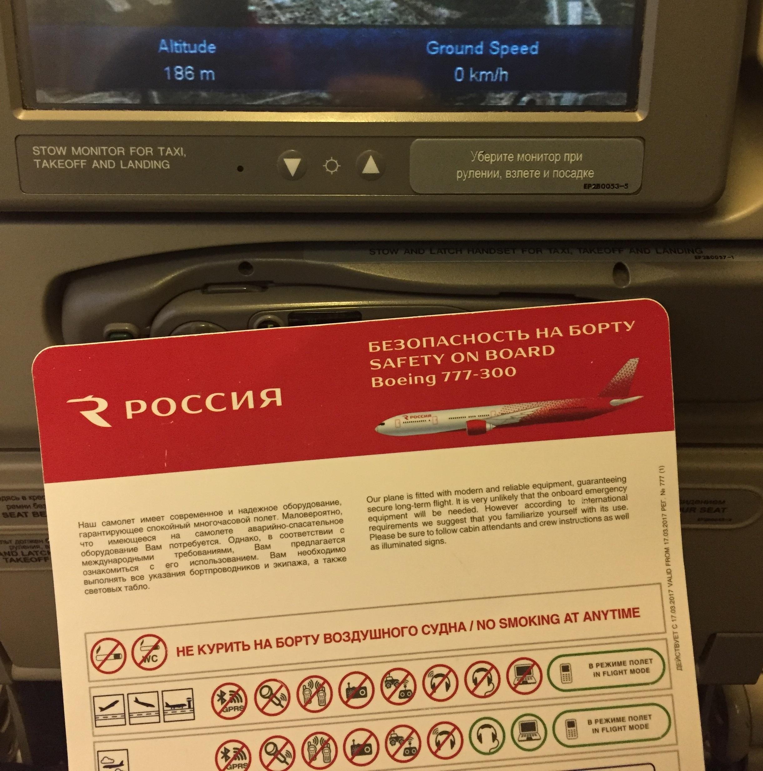 rossyia safety card.JPG