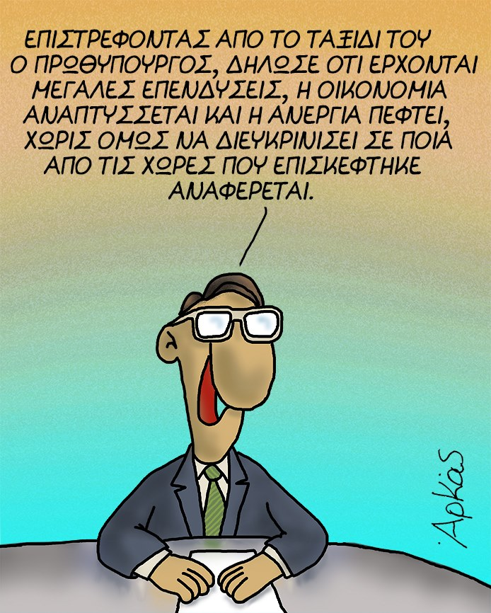 arkas-taxidi-new.jpg