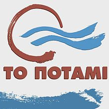 To_Potami_logo.jpg