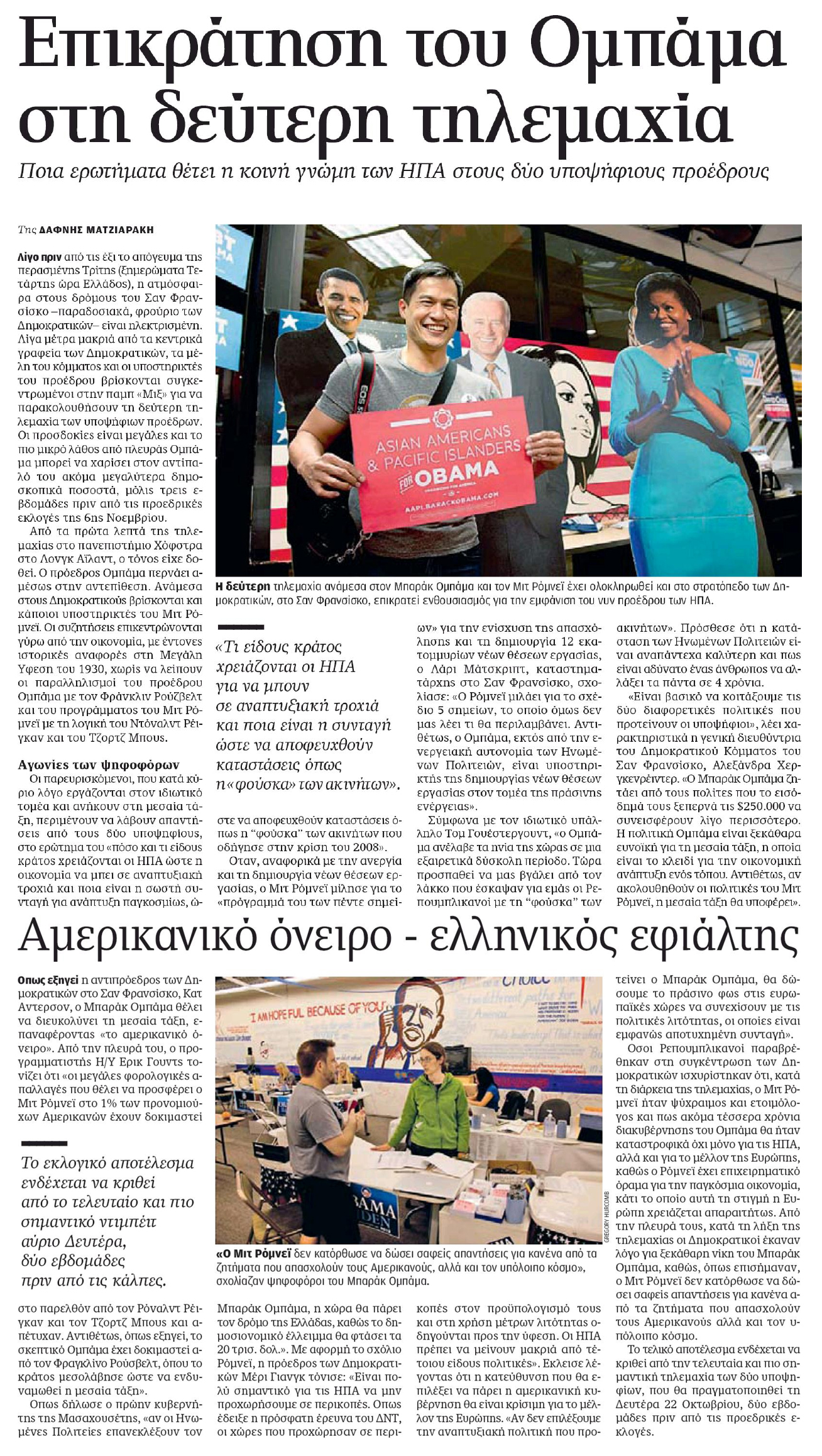coverage of obama election