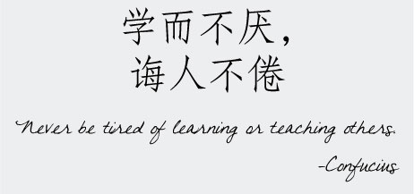 Confucius never be tired of learning or teaching.jpg