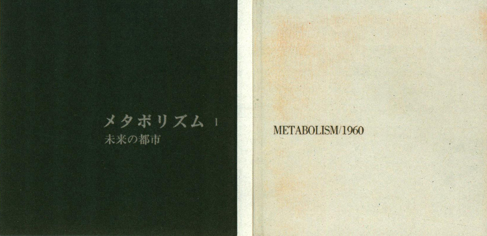 (  Project Japan, pg. 206)  Metabolism 1960, the manifesto written by Metabolists for the 1960 World Design Conference