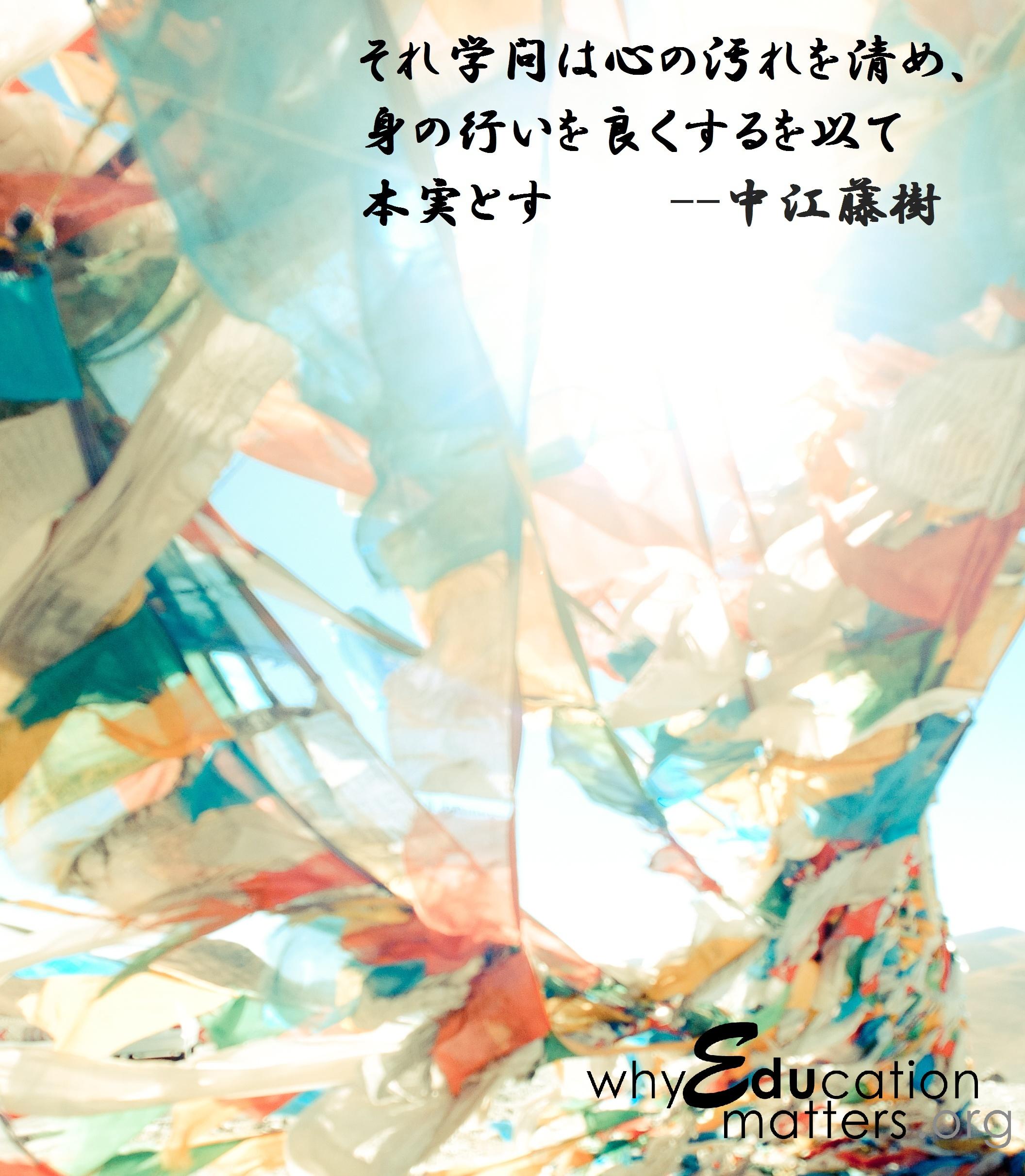 それ学問は心の汚れを清め、身の行いを良くするを以て本実とす --中江藤樹