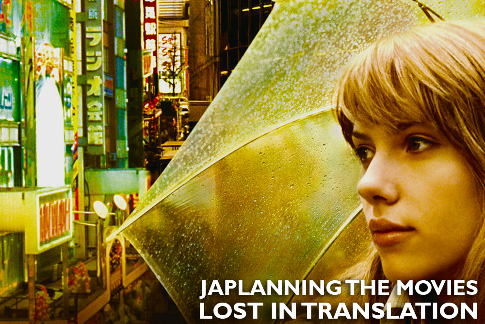 Japlanning-the-movies-lost-in-translation.jpg