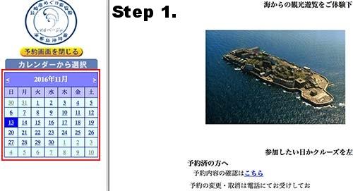 Booking-Step-1.jpg