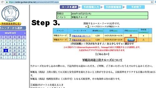 Booking-Step-3.jpg