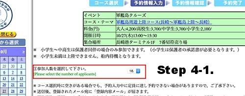 Booking-Step-4.jpg