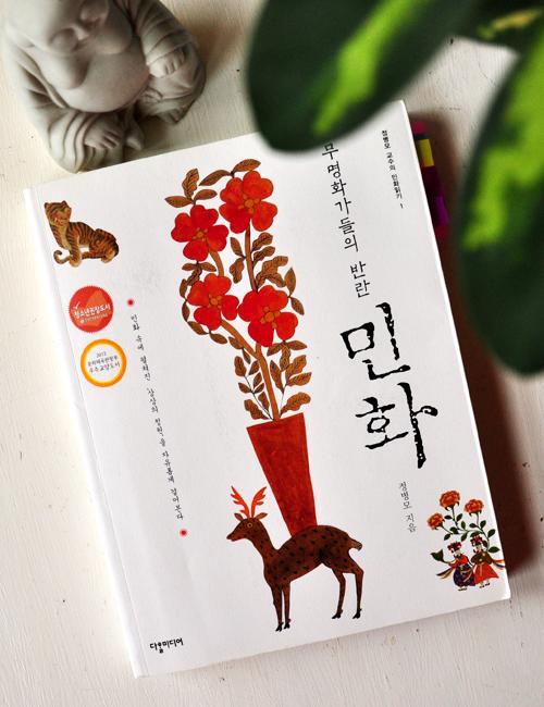 FolkArtBook