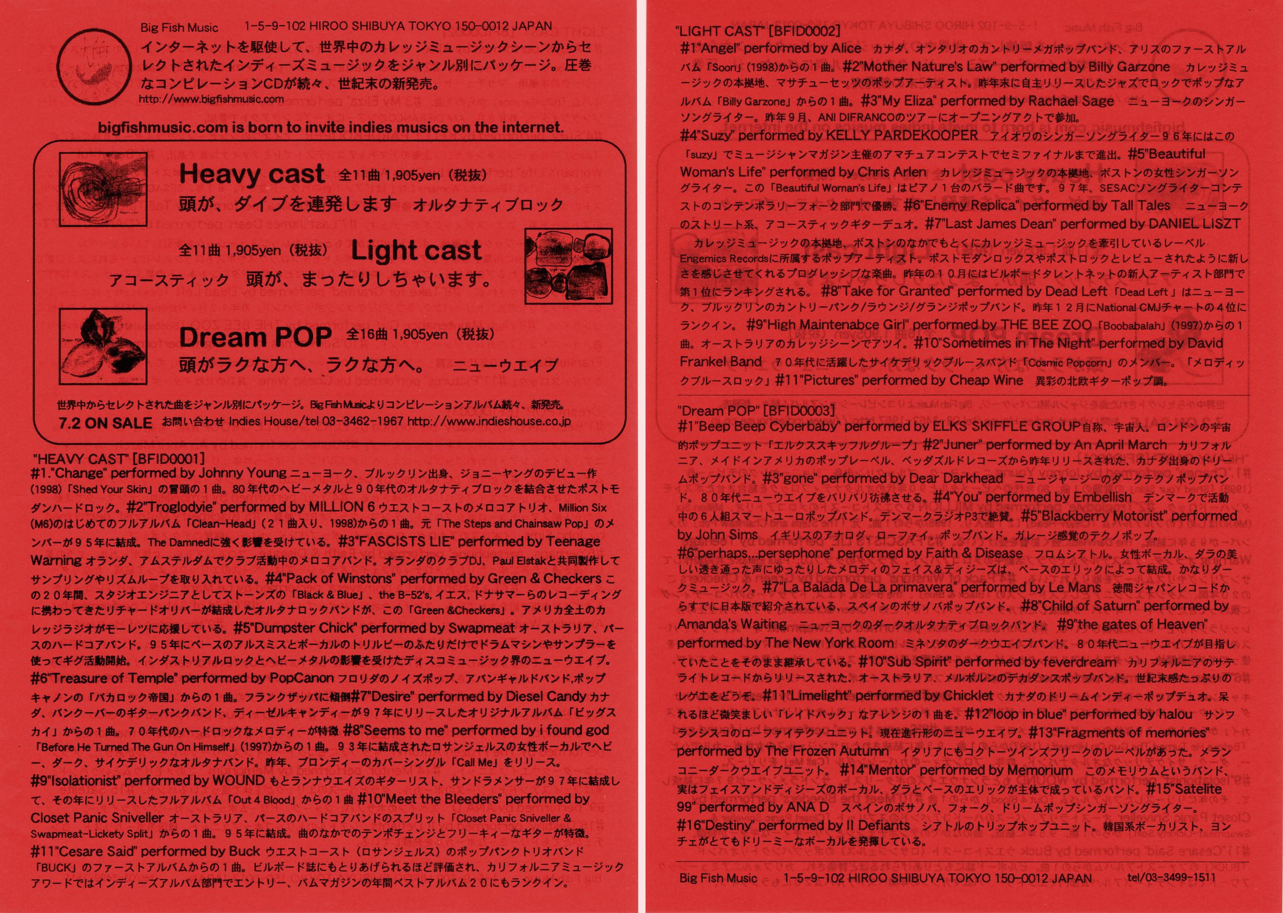 Dreampop CD compilation poster, Big Fish Music, Japan 1999