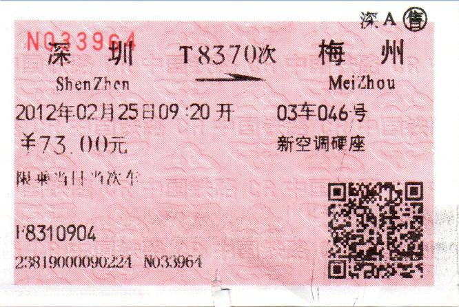 Train ticket.JPG
