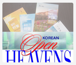 open_heavens_korean.jpg
