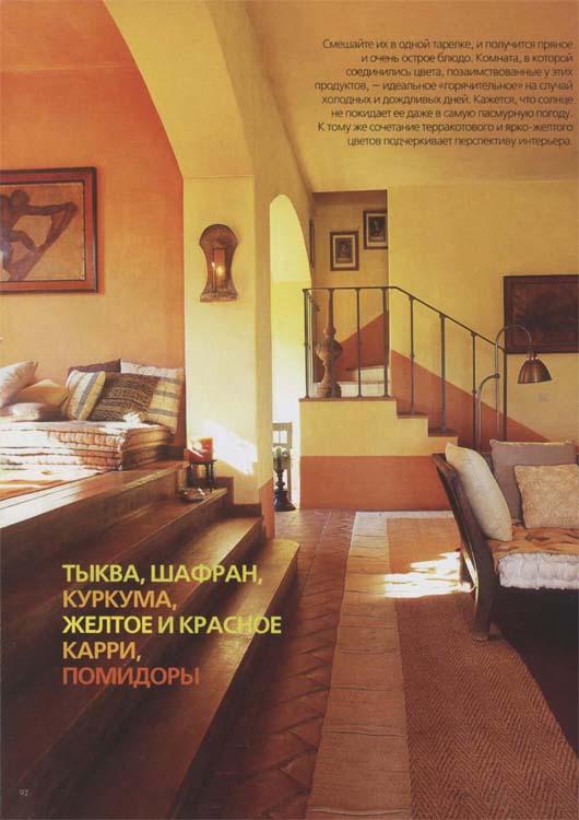 Elle Decor (Russia) aprile 2006-4 copia.jpg