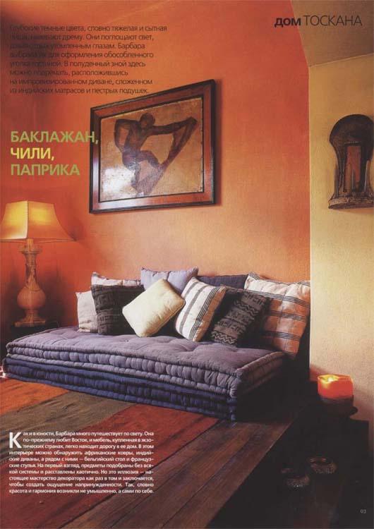 Elle Decor (Russia) aprile 2006-5 copia.jpg