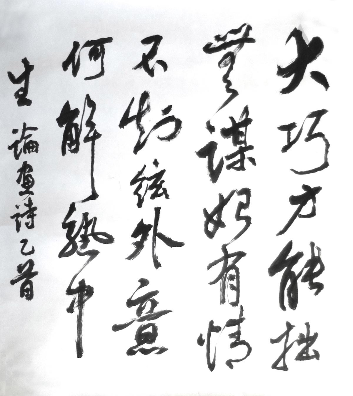 呂媞「論畫詩」