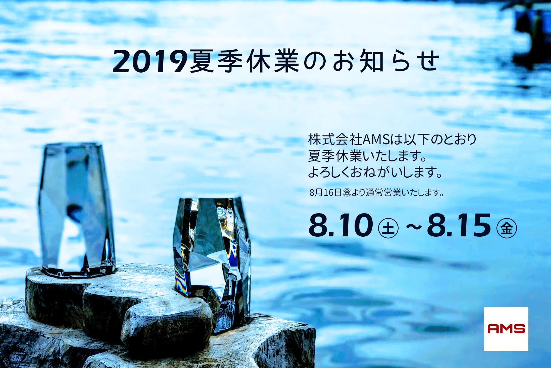 2019夏季休業.png