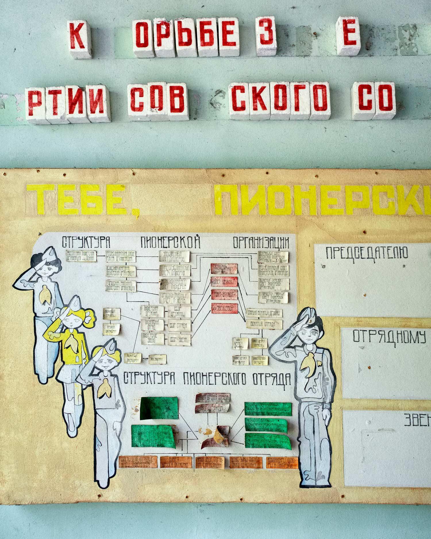 160_chernobyl_SchoolNo2_w.jpg