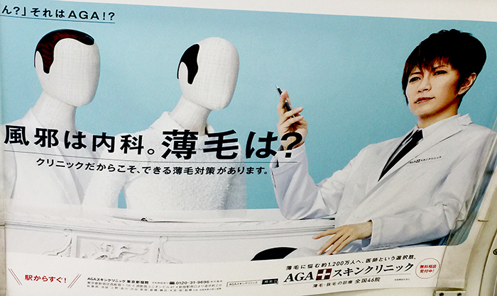 japan-what-is-this-advertising-5.jpg