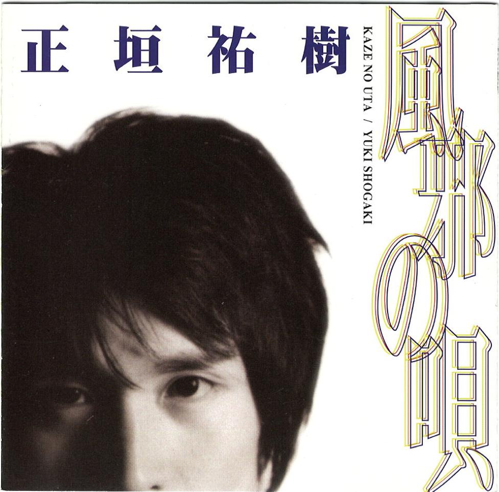 風邪の唄(1997)
