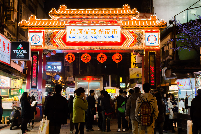 Entrance of Raohe Night Market