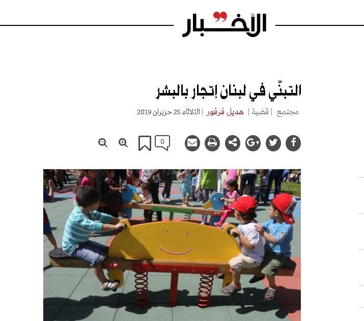 akhbar2019.jpg