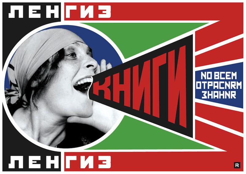 alexander_rodechenko_posters_1925.jpg