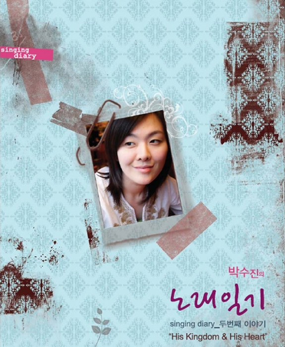 "Sujin Park is a singer song-writer and Rachel's very special friend that she could share the core values of life together. For Sujin's 2nd album, Rachel played with her former chamber group ""Soultree."" This was recorded in New Jersey in 2008, and was released in 2009. You can here this beautiful song with Rachel's playing in the  TRACK 7 ""MY ALL.""    CDBABY"
