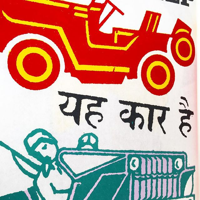 Made in India Detail from a piece of printed ephemera about the Jeep. I'm a sucker for the vintage Indian Matchbox labels, their vibrant colours and popular art appeal.  #popularart #matchboxlabels #packaging #printedephemera #madeinindia