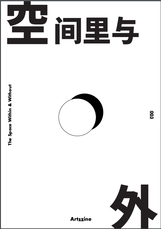 Cover of ISZAF ArtSZine, ISSUE 003, February, 2019